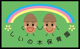 しいの木保育園 ロゴ
